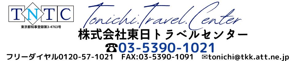社員旅行・団体旅行の旅行会社 東日トラベルセンター《公式》